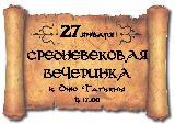 Средневековая вечеринка к Дню Татьяны