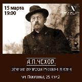 А.П.Чехов. Вечные вопросы русской жизни
