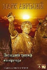 Марк Аврелий. Последний триумф императора