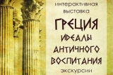 Открытие выставки Греция.Идеалы античного воспитания.Времена муз и героев.
