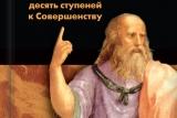 Лекция «Государство» Платона - десять ступеней  к Совершенству»