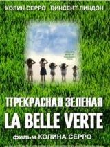 Киноклуб «Прекрасная Зелёная»