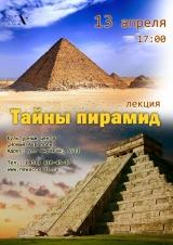 Лекция «Тайны пирамид»