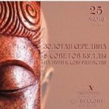 Золотая середина & 8 советов Будды