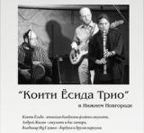 Концерт «Коити Ёсида Трио»