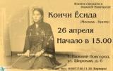 Флейта сякухати в Нижнем Новгороде. Коичи Ёсида (концерт)