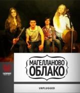 Концерт группы «Магелланово Облако»
