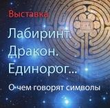 Открытие выставки «Лабиринт. Дракон. Единорог… О чем говорят символы»