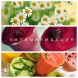 Фестиваль полезных сладостей и витаминных коктейлей «ВИТАМИНИЗАЦИЯ»