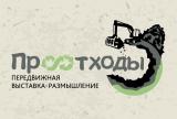 Открытие эколого-просветительской выставки «Про отходы»