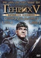 Фильм «Генрих V: Битва при Азенкуре»