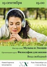 Музыка и эмоции