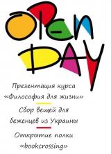День открытых дверей! (Программа в описании)