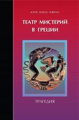 Лекция «Театр мистерий Древней Греции»