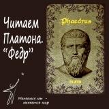 Публичные чтения. «Книги в жизни. Читаем Платона. «Федр»
