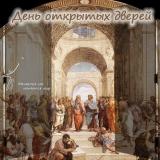День Открытых дверей в Философской Школе «Новый Акрополь»