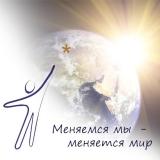 Молодежная философская игра «Меняемся мы - меняется мир»