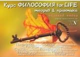 Презентация курса «ФИЛОСОФИЯ для ЖИЗНИ». Мастер-класс «Музыка против рутины»