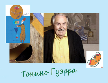 Аудио-визуальный вечер «Тонино Гуэрра. Сказка Странствий»